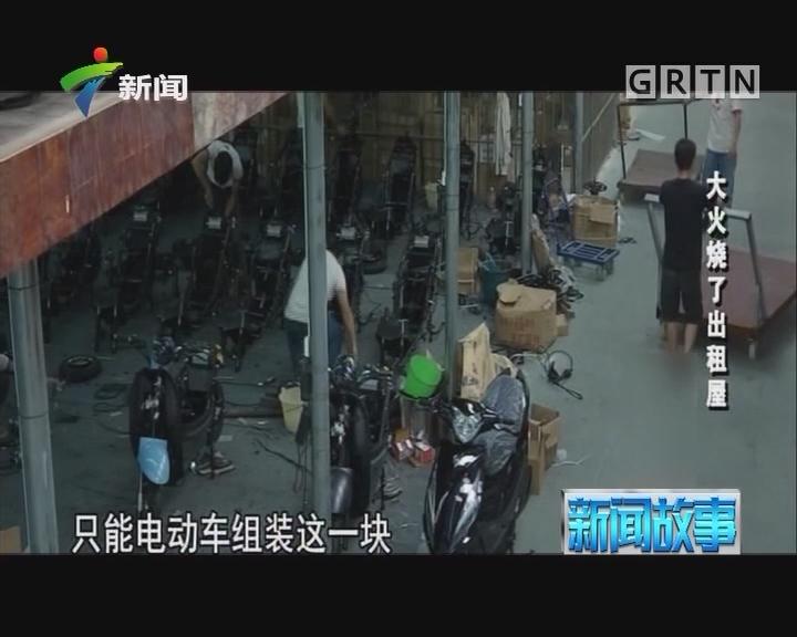 [2017-12-15]新闻故事:大火烧了出租屋