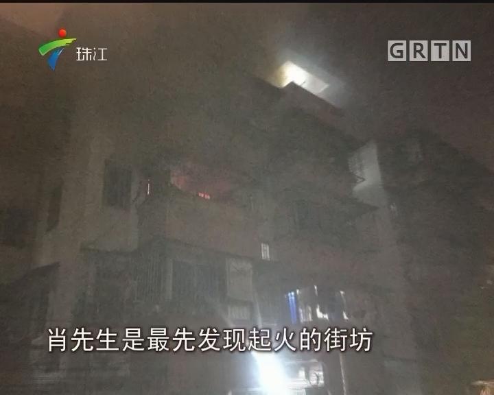 广州:民居突然起火 消防迅速灭火