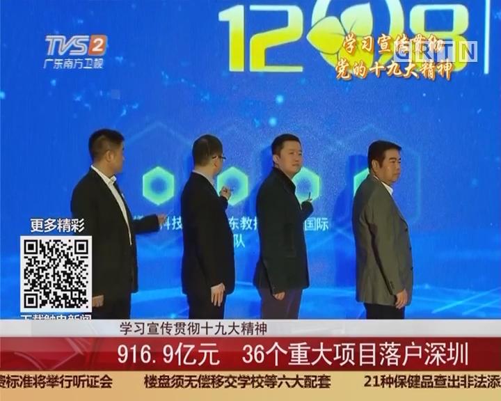 916.9亿元 36个重大项目落户深圳