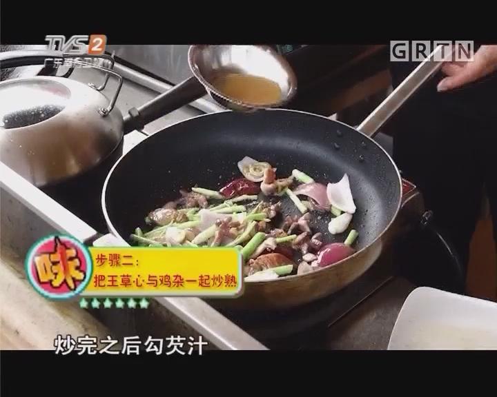 王草心炒鸡杂