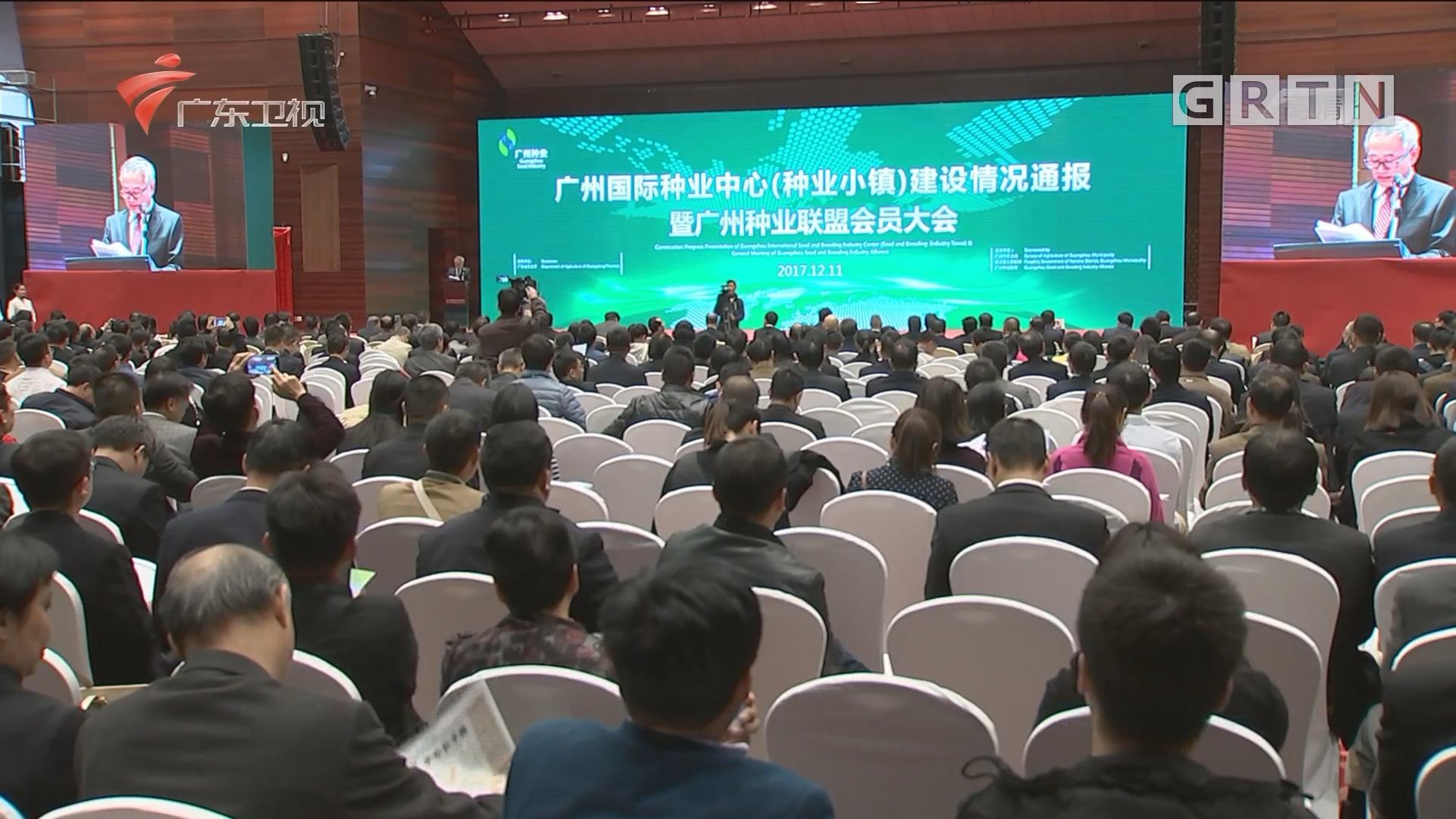 袁隆平等院士把脉献策广州农业种业发展