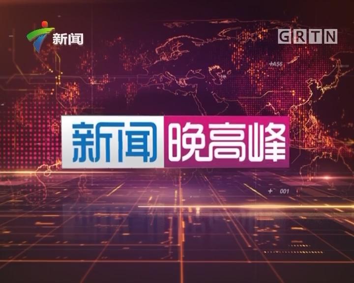 [2017-12-04]新闻晚高峰:财富论坛:2017广州《财富》全球论坛备受关注