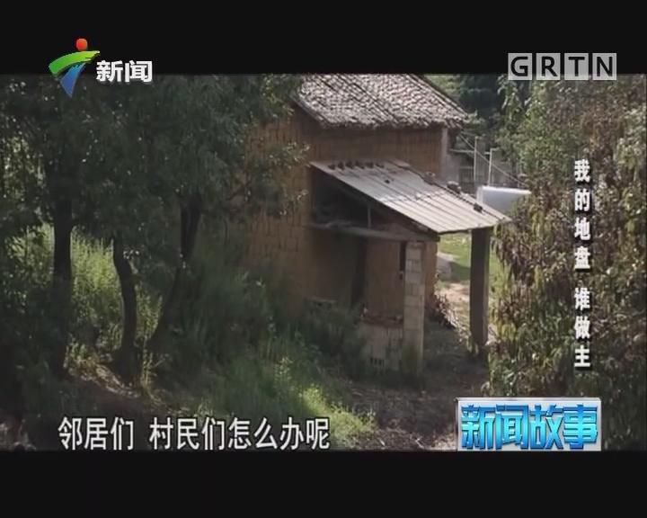 [2017-12-30]新闻故事:我的地盘 谁做主