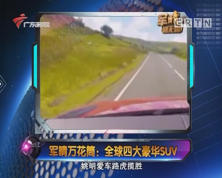 [2017-12-25]军晴剧无霸:军晴万花筒:全球四大豪华SUV