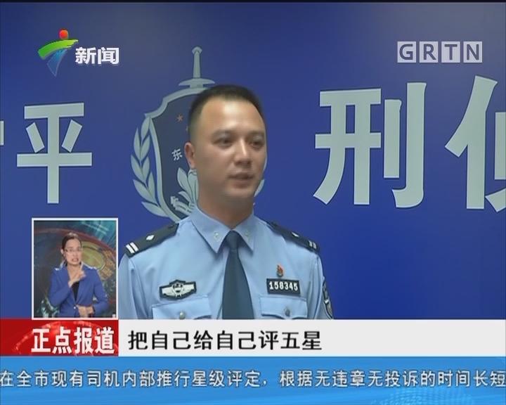 东莞:警方破新型碰瓷诈骗案 6人落网