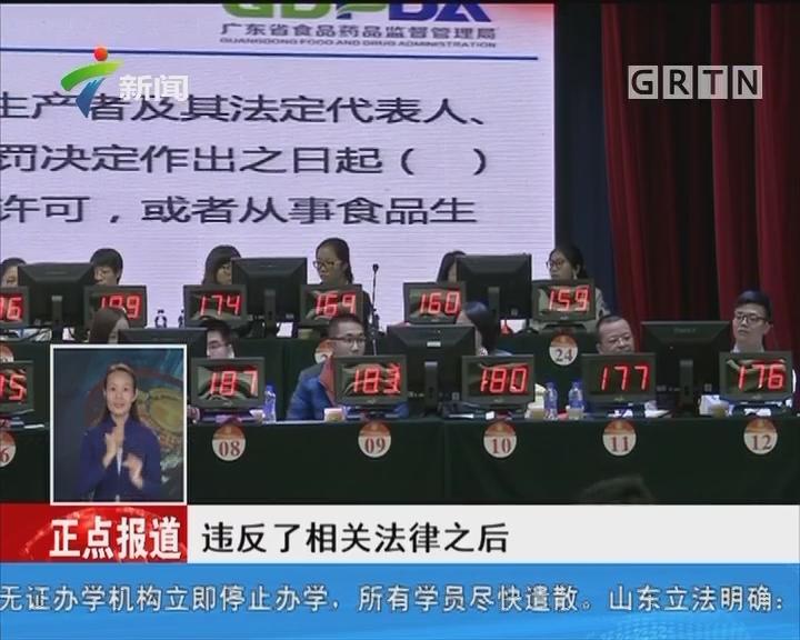 广东举行食品安全法律知识竞赛