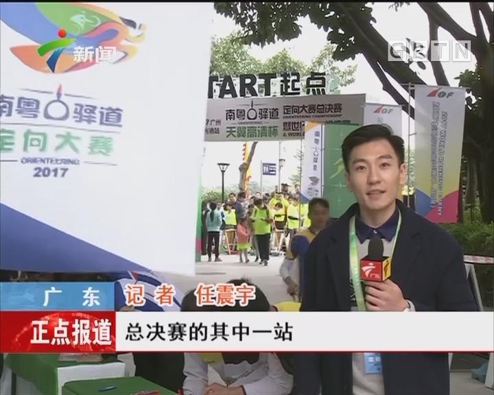 广东:南粤古驿道定向大赛举行总决赛
