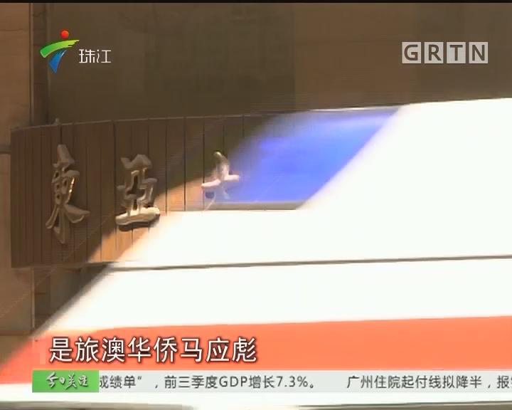 广州:东亚酒店翻新未见施工许可 市民忧毁文物