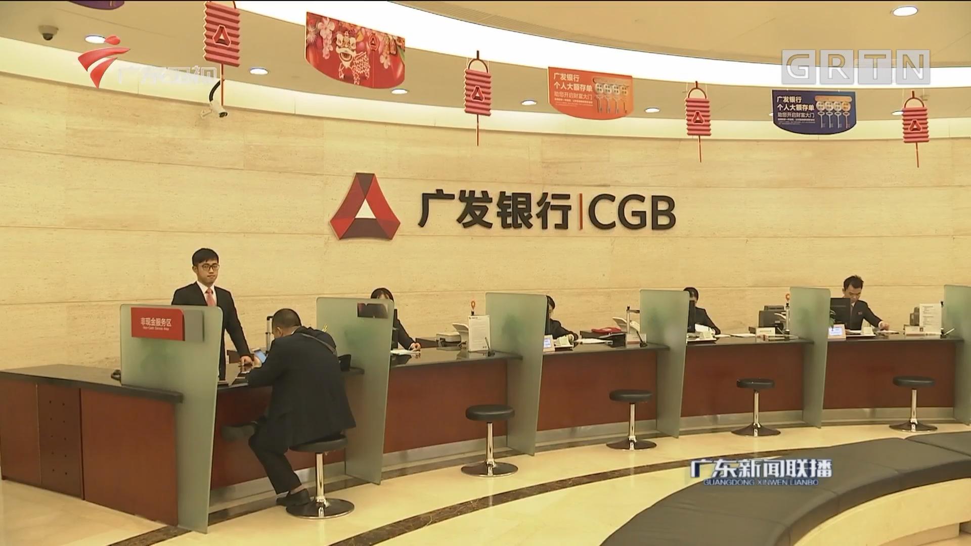 广东:持续推动金融改革创新 营造良好开放金融生态环境
