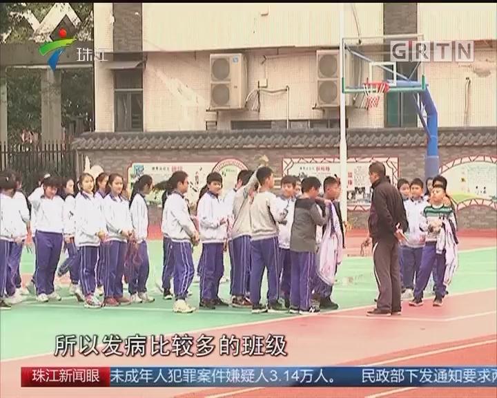广州一小学疑似爆发流感 150人停课3天