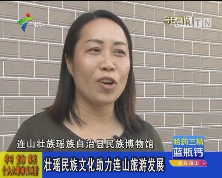 壮瑶民族文化助力连山旅游发展
