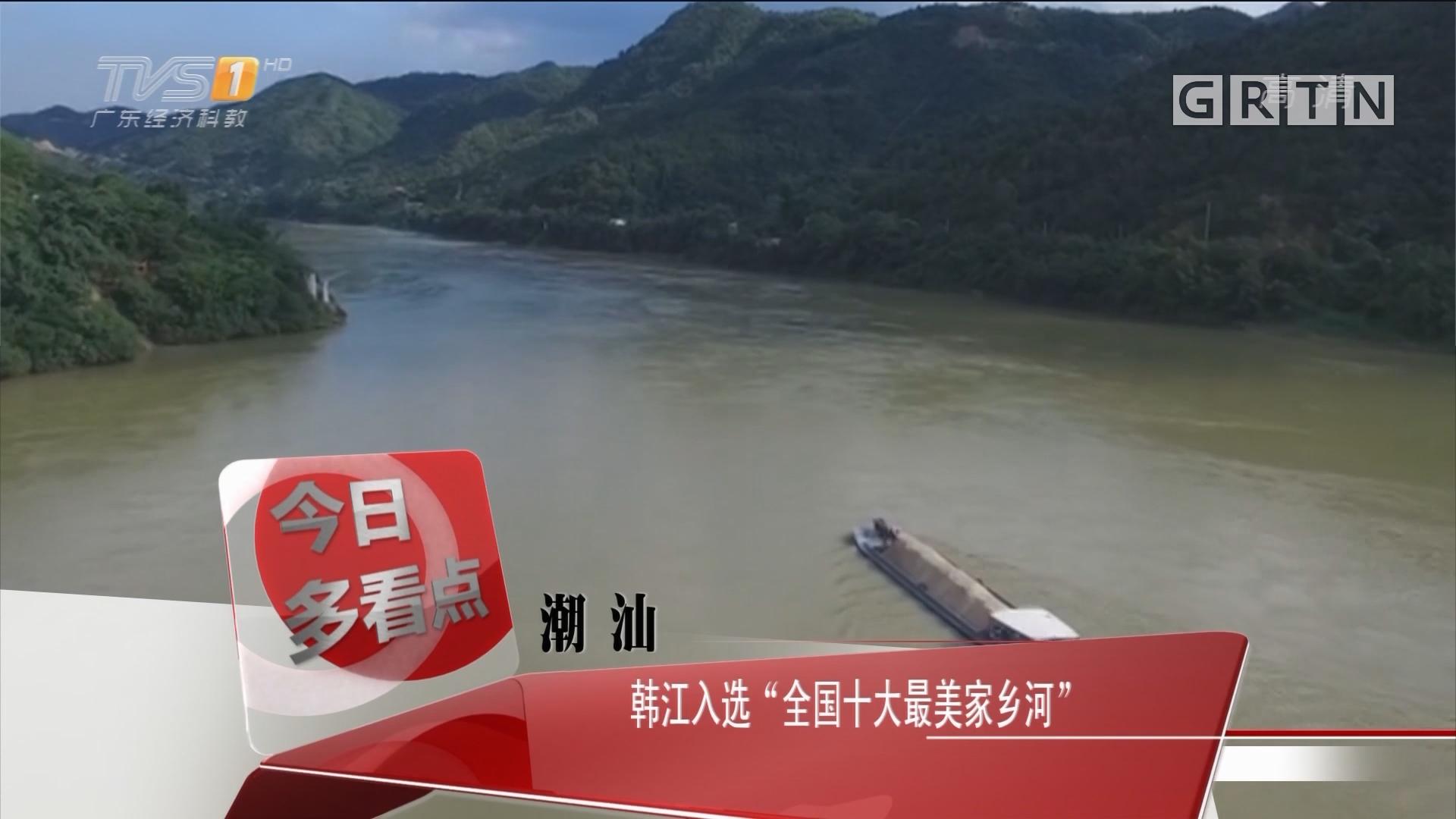 """潮汕:韩江入选""""全国十大最美家乡河"""""""