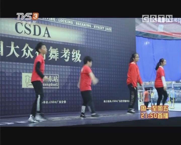 深圳首次举行CSDA 全国大众街舞等级考试