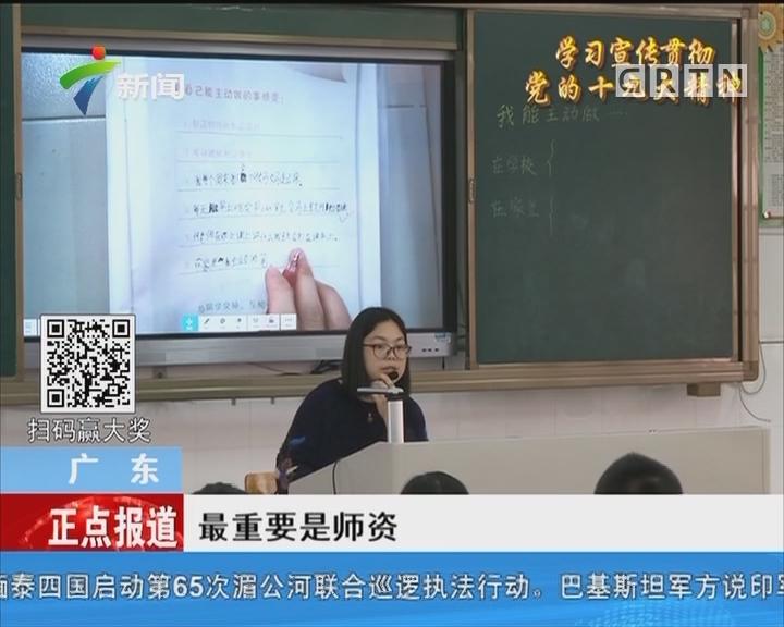 广东:促进城乡义务教育均衡发展