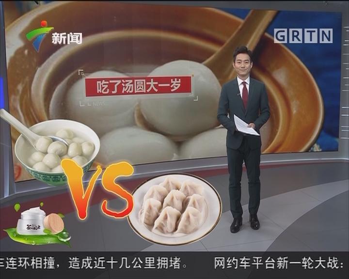 广州:冬至过冬 欢欢喜喜吃汤圆