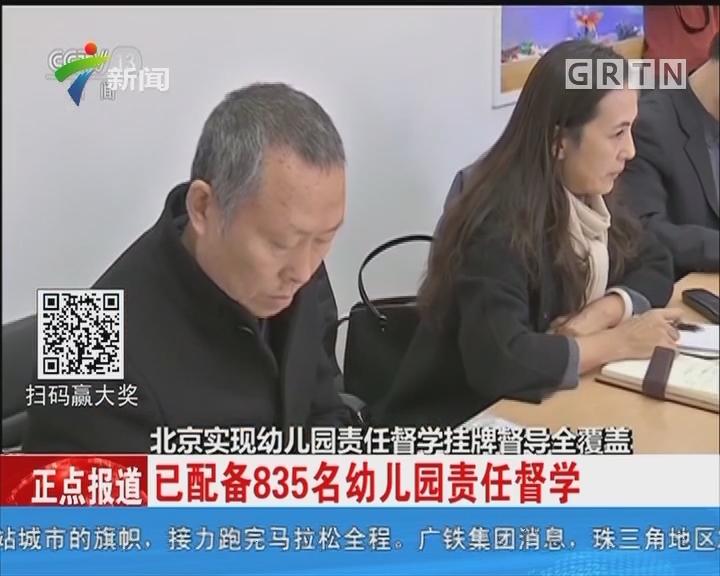 北京实现幼儿园责任督学挂牌督导全覆盖 已配备835名幼儿园责任督学