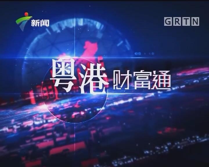 [2017-12-17]粤港财富通:财富论坛智慧分享