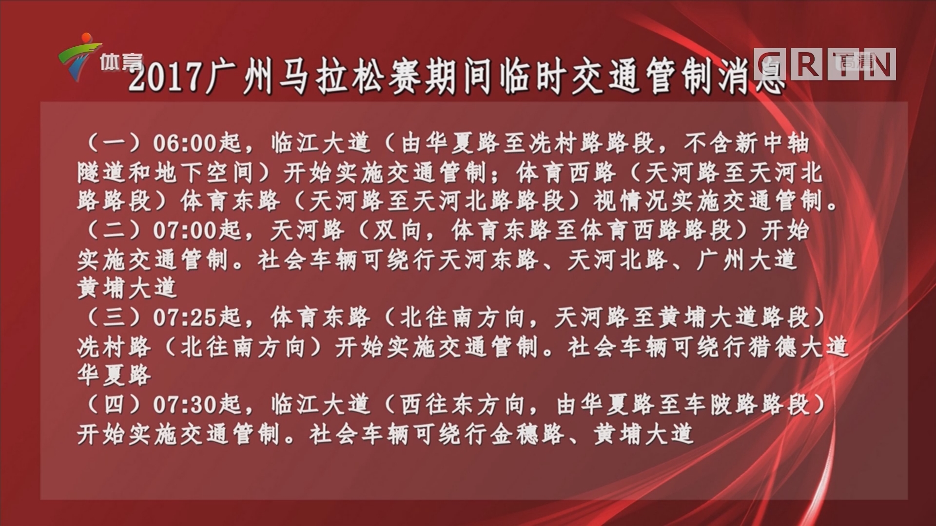 2017广州马拉松赛期间临时交通管制消息