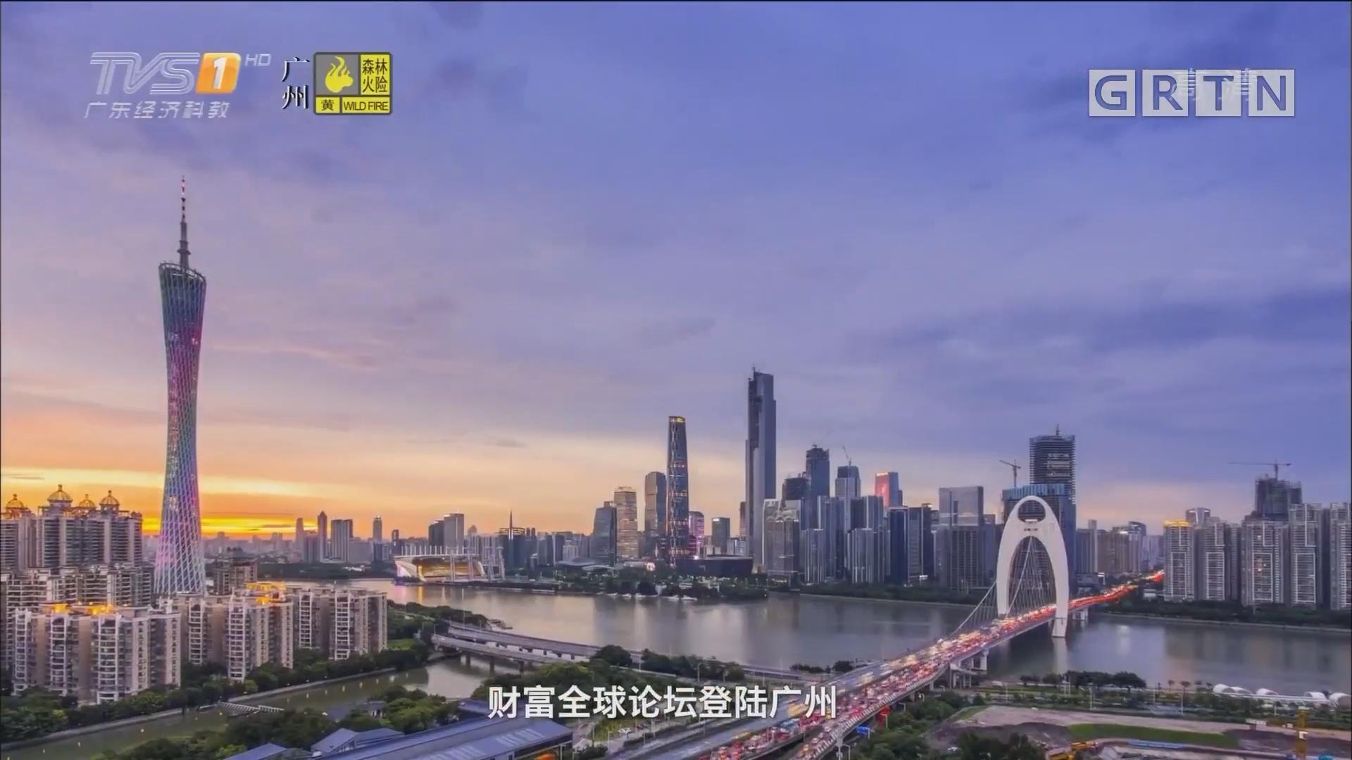 财富全球论坛登陆广州