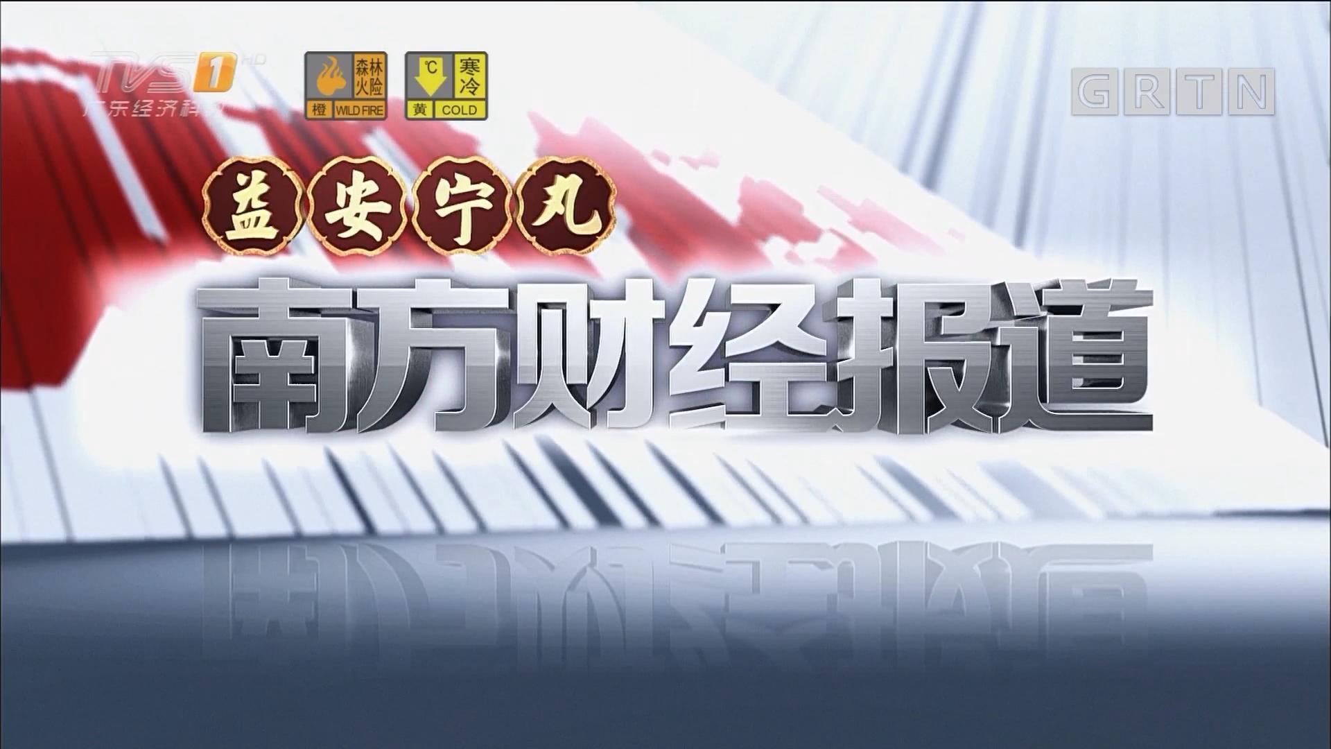 [HD][2017-12-18]南方财经报道:广州前三季度GDP增长7.3% 达1.55万亿元