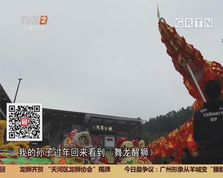 """广州天河:龙狮齐贺 """"天河区龙狮协会""""揭牌"""