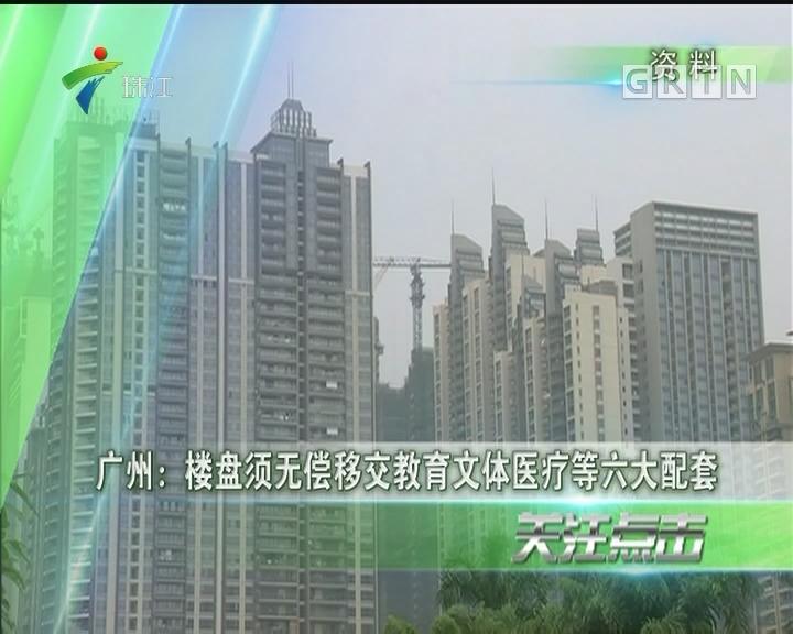 广州:楼盘须无偿移交教育文体医疗等六大配套