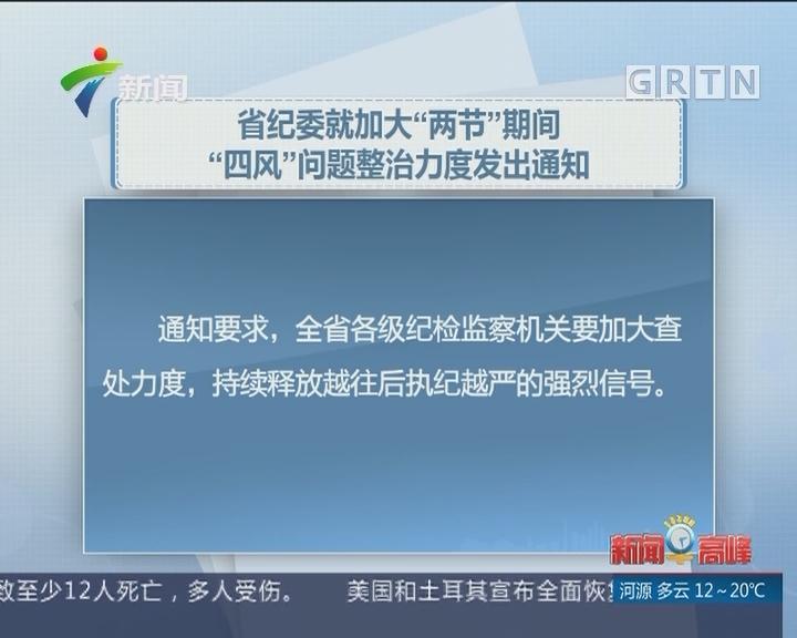 """省纪委就加大""""两节""""期间""""四风""""问题整治"""