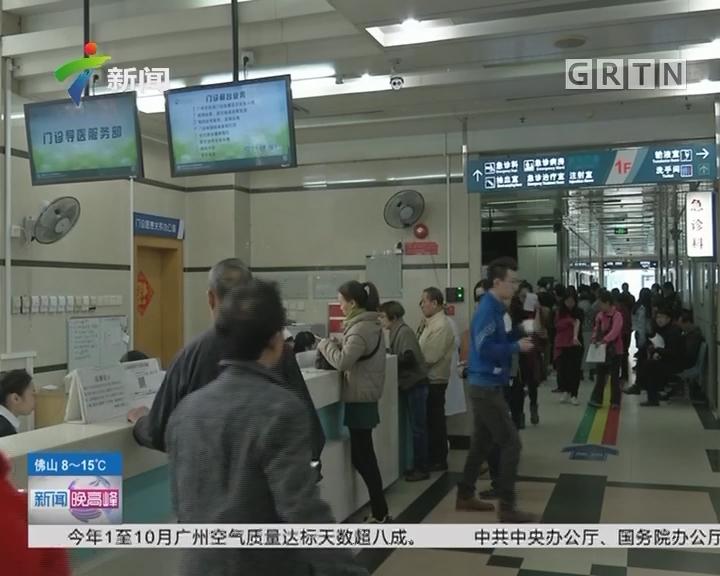 广州:居民医保住院起付线或降低一半