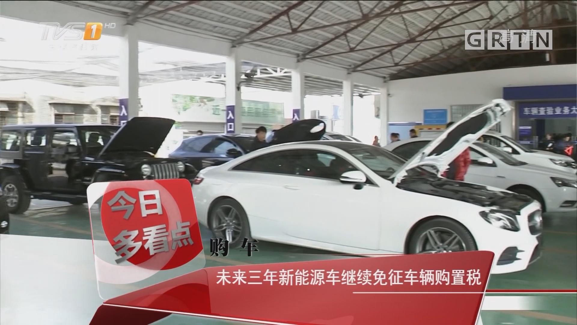 购车:未来三年新能源车继续免征车辆购置税