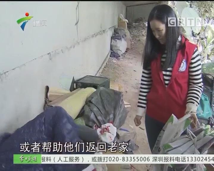 广东各地寒冬送温暖 救助流浪乞讨人员