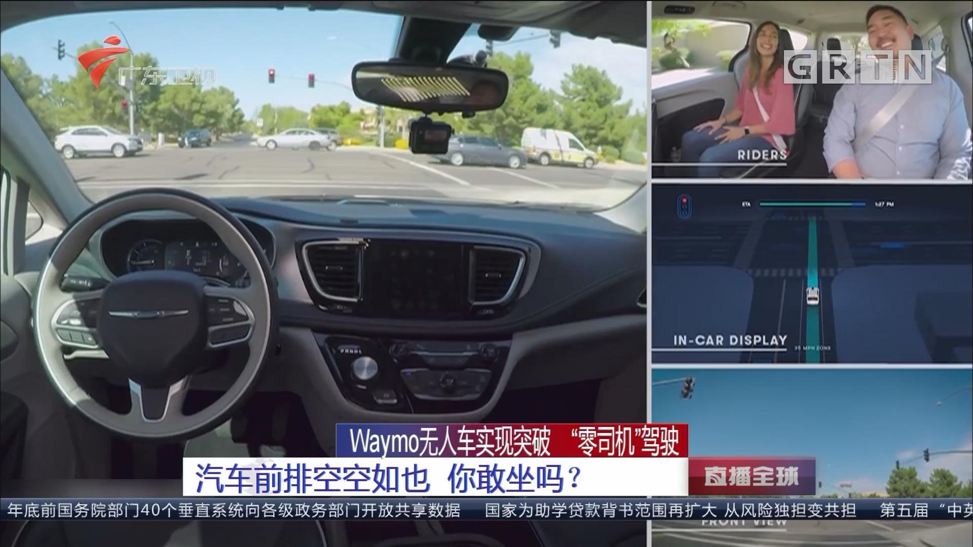 """Waymo无人车实现突破 """"零司机""""驾驶 汽车前排空空如也 你敢坐吗?"""