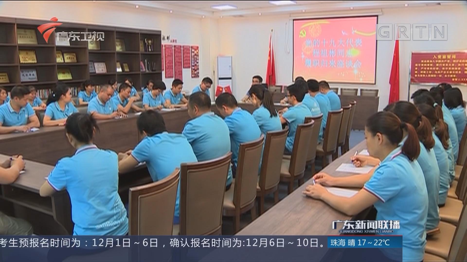 广东积极发挥生产和工作第一线代表作用 迅速掀起十九大精神学习宣传贯彻热潮