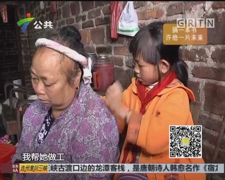 奶奶独供孙女读书 苦筹每周8元上学钱