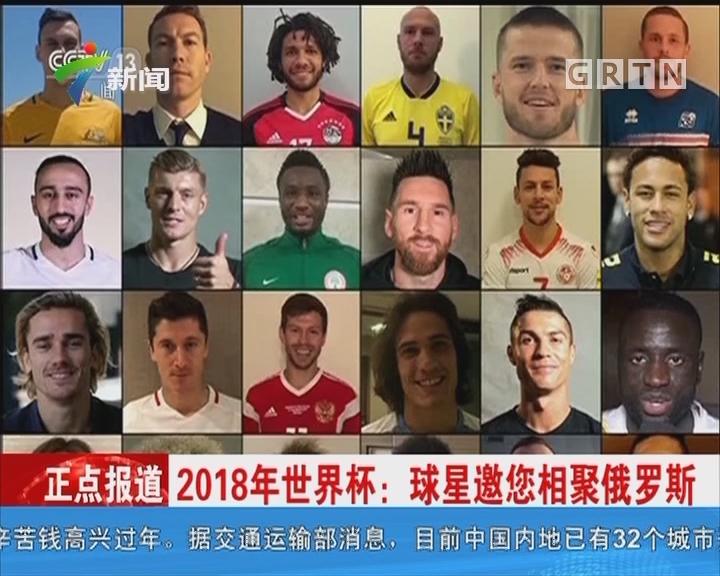 2018年世界杯:球星邀您相聚俄罗斯