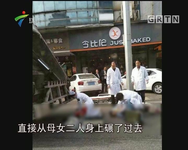 花都:妈妈载孩子上学 被垃圾压缩车撞倒
