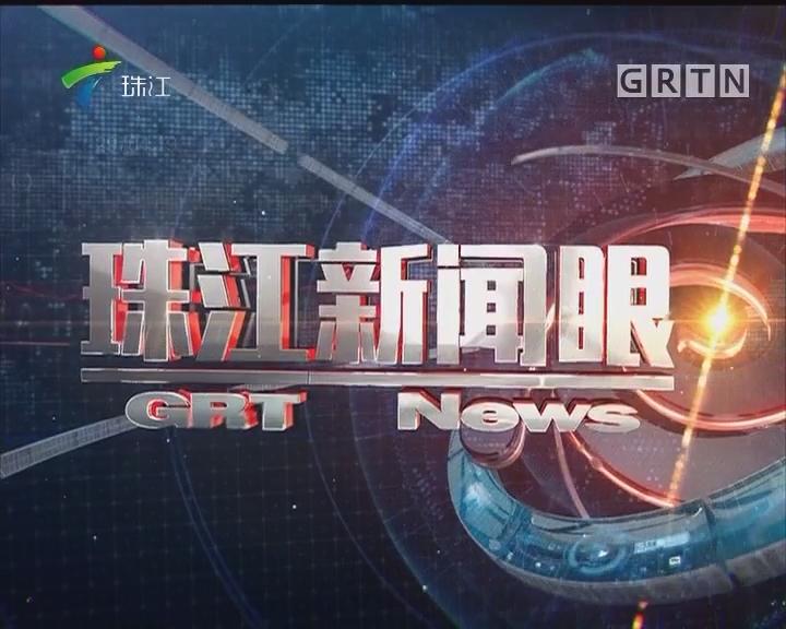 [2017-12-06]珠江新闻眼:2017广州《财富》全球论坛今天开幕