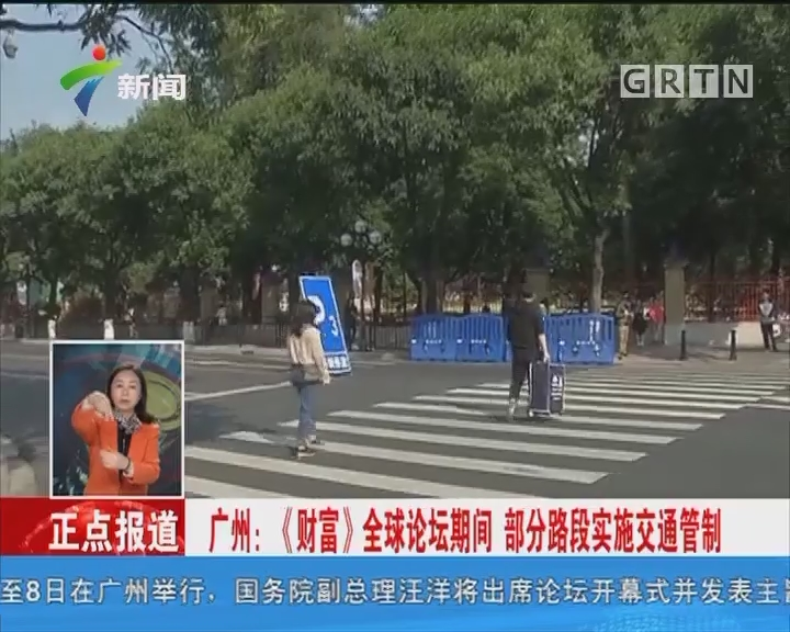 广州:《财富》全球论坛期间 部分路段实施交通管制