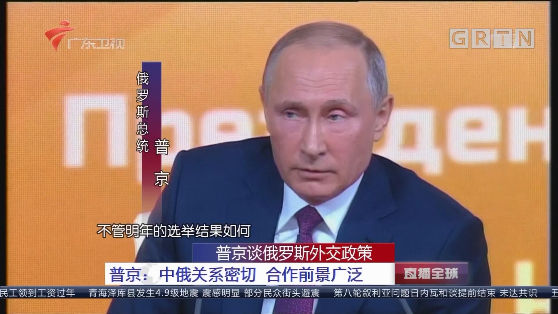 普京谈俄罗斯外交政策 普京:中俄关系密切 合作前景广泛