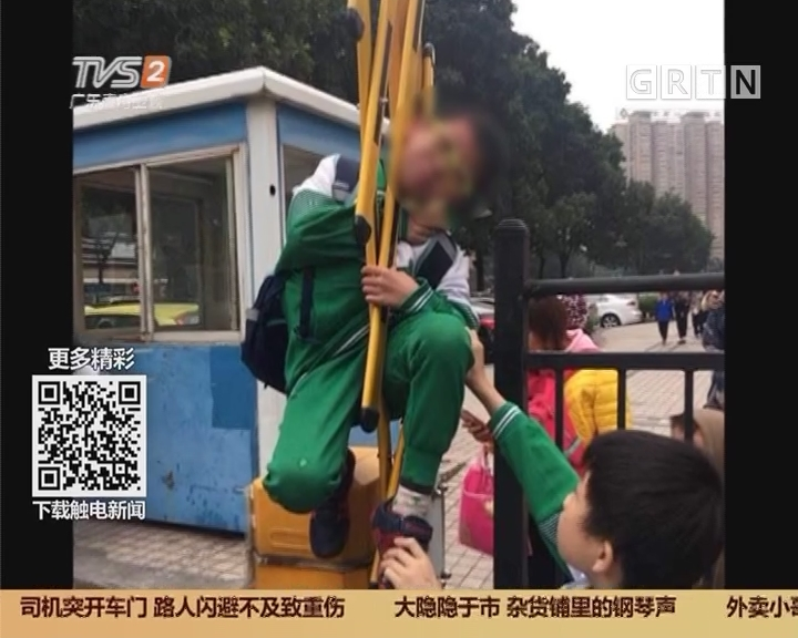 广州荔湾:熊孩调皮钻道闸 卡住被悬半空