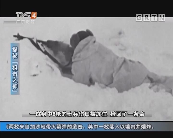 """[2017-12-18]军晴剧无霸:军晴大揭秘:揭秘""""狙击之神"""""""