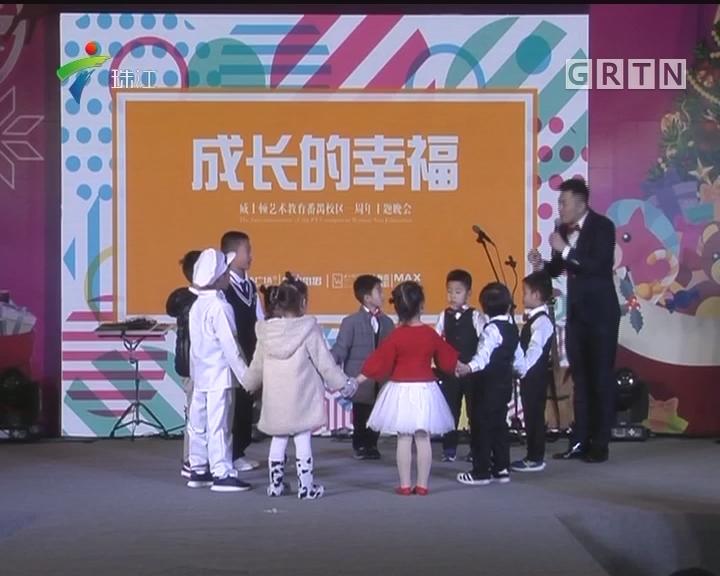 """""""成长的幸福""""艺术教育晚会在广州举行"""