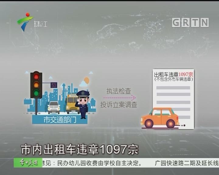 """广州:10月的士违章 """"红的""""最多"""