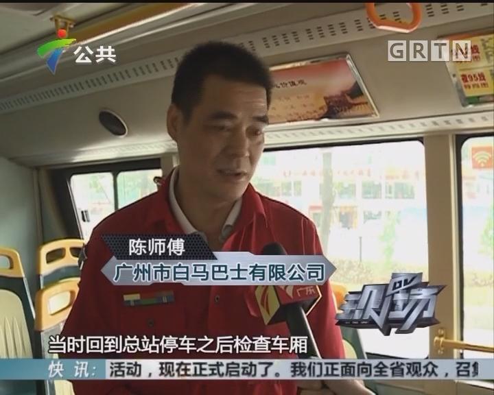 """""""大头虾""""落下1万元 公交车司机拾金不昧"""
