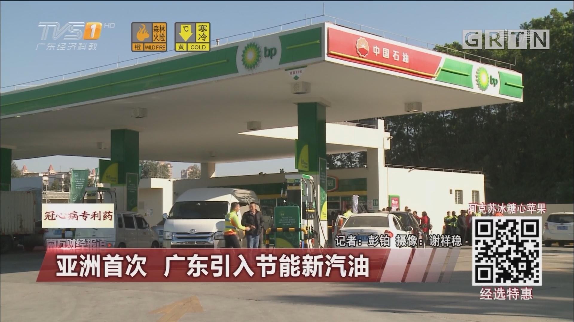 亚洲首次 广东引入节能新汽油