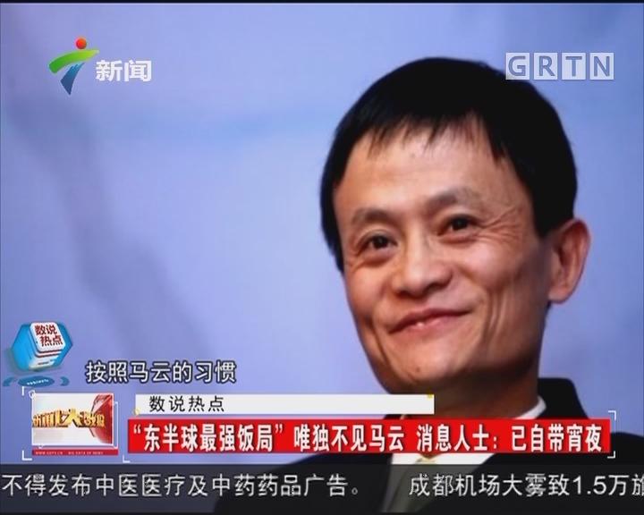 """""""东半球最强饭局""""唯独不见马云 消息人士:已自带宵夜"""