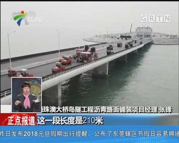 港珠澳大桥主体工程桥面铺装全部完成