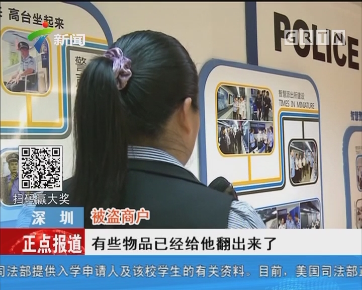 深圳:保洁保安截查 小偷当场现形