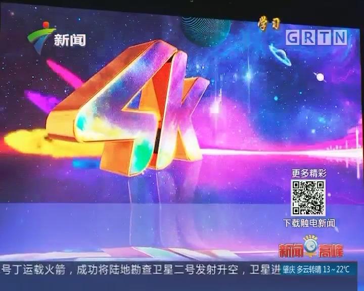 广东:信息产业开启4K为核心的消费升级和产业转型