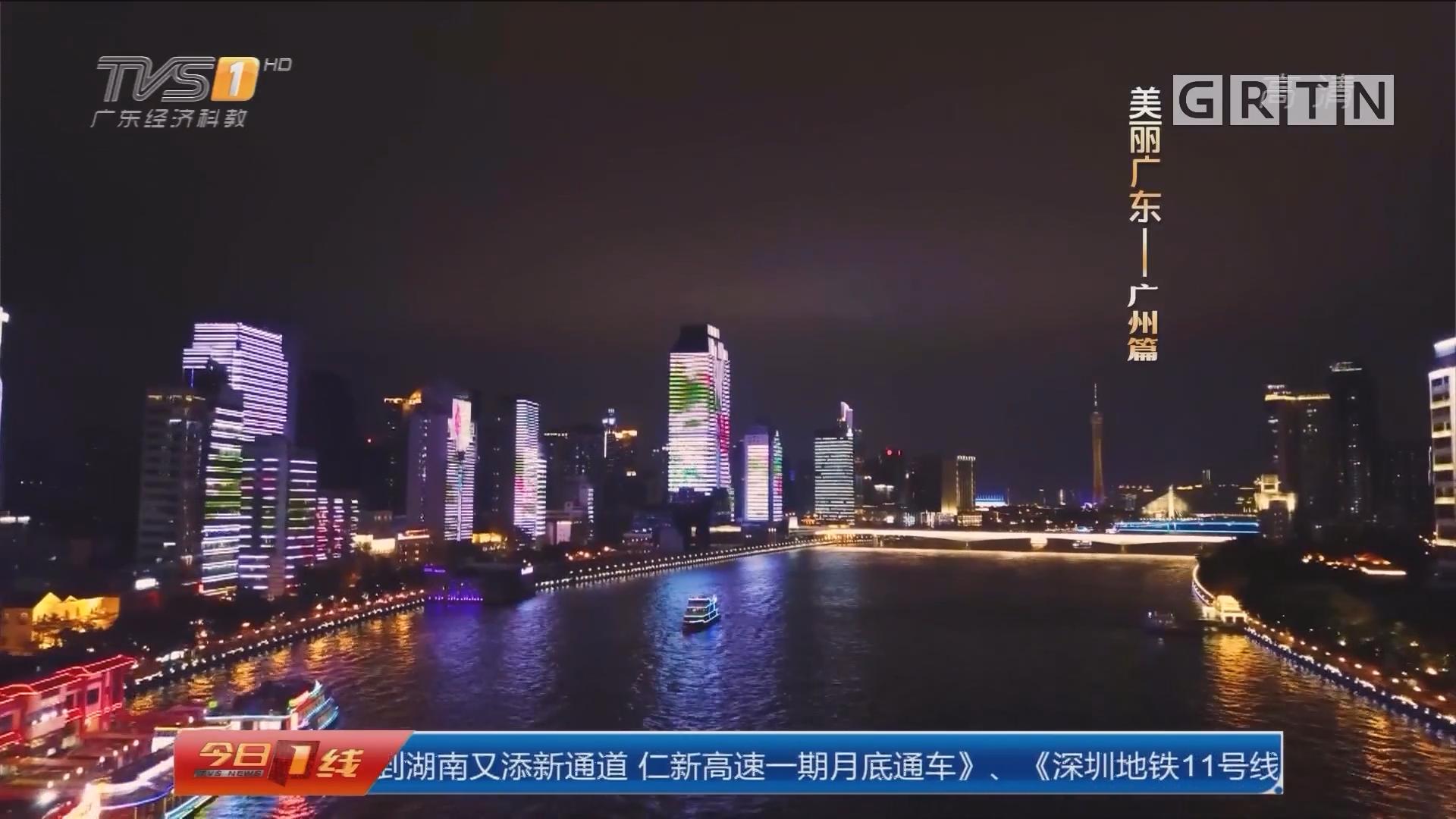《财富》全球论坛:靓!夜色下的羊城美景