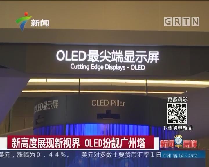 新高度展现新视界 OLED扮靓广州塔